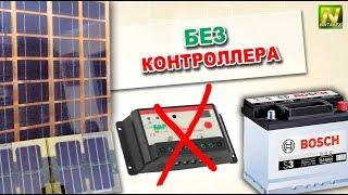 [Natalex]  Как заряжать аккумулятор от солнечной батареи без контроллера...(, 2017-09-22T18:55:21.000Z)