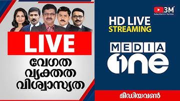 MediaOne TV Live HD | MediaOne News | Malayalam News Live | media one live | മീഡിയവണ് ന്യൂസ് ലൈവ്