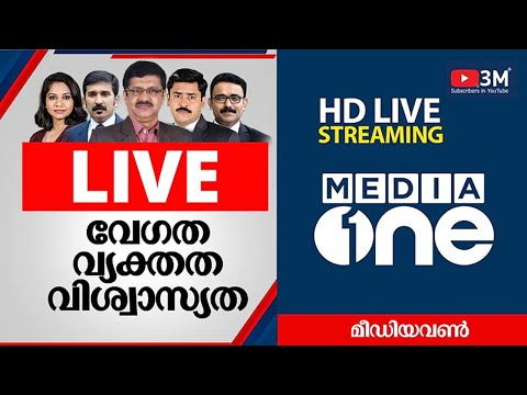 MediaOne TV Live HD | MediaOne News | Malayalam News Live | media one live | മീഡിയവണ്‍ ന്യൂസ് ലൈവ്