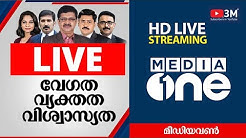 MediaOne TV Live HD | Malayalam News Live | media one live