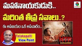 మహానాయకుడుకి మరింత తీవ్ర సవాలు -Telakapalli About NTR Biopic Kathanayakudu Movie   Mahanayakudu