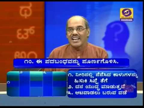 Thatt Anta Heli | Kannada Quiz Show | 08-05-2019 | DD Chandana