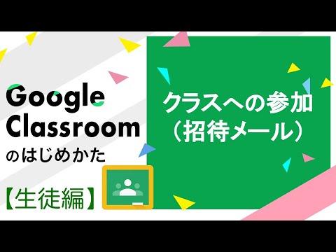 グーグル クラスルーム 参加 できない