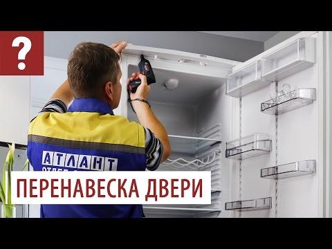 Перевесить дверь холодильника ATLANT  60 и 40 серии. Как перенавесить дверь холодильника