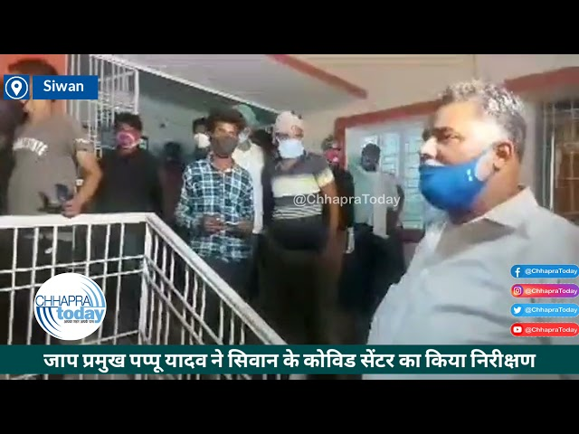 जाप प्रमुख पप्पू यादव ने सिवान के कोविड सेंटर का किया निरीक्षण