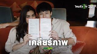 หมาก ปริญ ตกใจ! เคลียร์ภาพคู่คิม ยันไม่ใช่จดทะเบียนสมรส | ข่าวใส่ไข่ | ThairathTV
