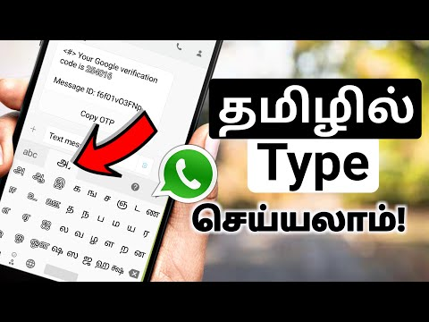 How To Use Tamil Font In Android/easy Tamil Typing /tanglish Keyboard/SS Techinfo