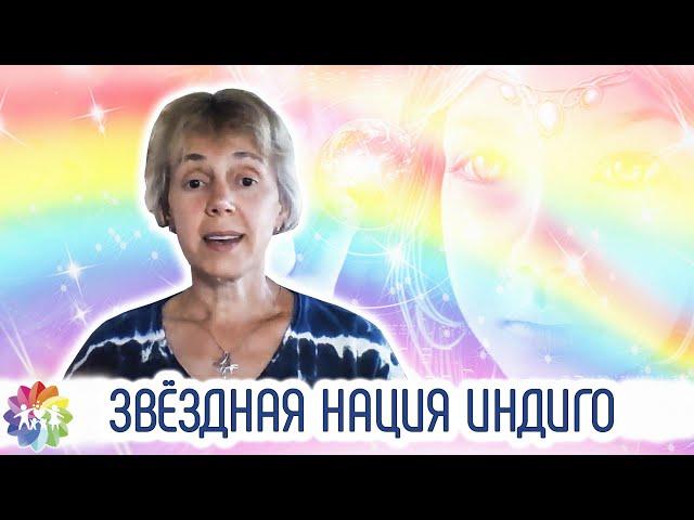 ЗВЕЗДНАЯ НАЦИЯ ИНДИГО – Ирина Грандлер