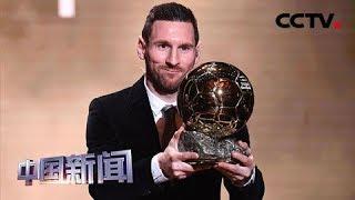 [中国新闻] 2019金球奖颁奖典礼在法国巴黎举行 梅西第六次荣膺金球奖   CCTV中文国际