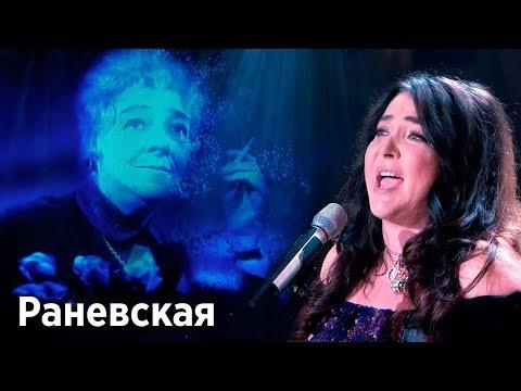 видео: Лолита - Раневская (Новая волна 2017)