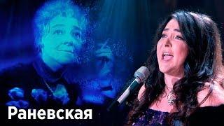 Лолита - Раневская (Новая волна 2017)