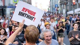 Фото Задержания возле администрации Путина и митинг на Сахарова.  Live