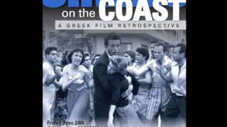 Toronto Greek Film Retrospective - Trailer