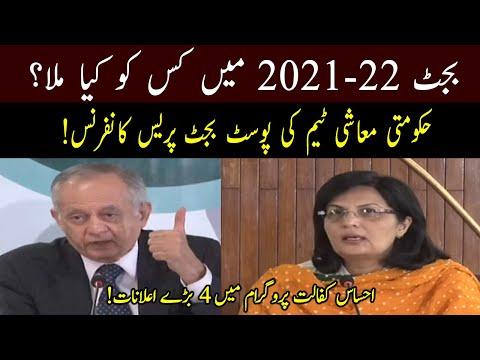 Post Budget 2021-22 Press conference   12 June 2021   92NewsHD thumbnail