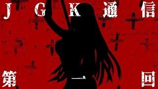 【生き地獄ちゃんねる】JGK通信第1回