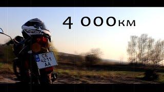 Як я відзначив 4 000 км на своєму мотоциклі. Lifan LF150-2e