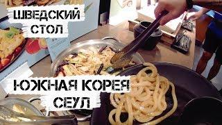 |Korean vlog| Корейский шведский стол. ГОЛОДНЫМ НЕ СМОТРЕТЬ!!! Или как мы решили набить животы.