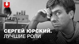 Умер Сергей Юрский.  Вспоминаем лучшие роли актера
