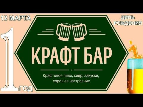 День Рождения Крафт Бара в Красноярске