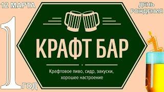 День Рождения Крафт Бара в Красноярске(, 2016-03-23T19:11:33.000Z)