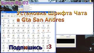 гАЙД ПО УСТАНОВКЕ ШРИФТА ЧАТА ДЛЯ GTA SA / Windows XP/7/Vista/8/10
