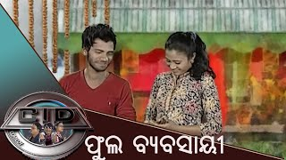 CID | Odia Comedy Video | Pragyan as Phoola Byabasayi Part 1 | Tarang Music