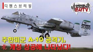 주한미군 A-10 공격기, 北 개성 상공에 출현!