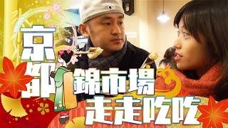 惊奇日本:告訴你京都人到底吃什麼【京都人はこんな物を食べていたのだ!】~ビックリ日本~