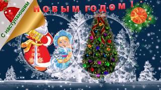 С новым годом видео поздравление в НОВЫЙ ГОД ! Футаж ! Поздравления youtube ! Футажи новогодние !