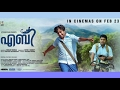 Aby Malayalam Movie | Video Song | Paaripparakkoo Kili | Starring Vineeth Sreenivasan video