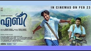 Download Hindi Video Songs - ABY Malayalam Movie | Video Song | Paaripparakkoo Kili | starring Vineeth Sreenivasan