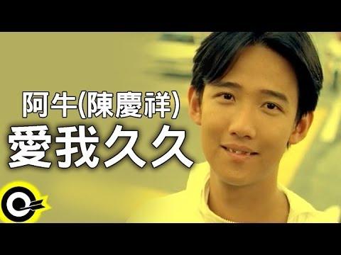 阿牛(陳慶祥)-愛我久久 (官方完整版MV)