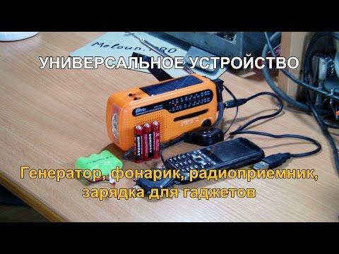 видео: Универсальное устройство. Генератор, фонарик, радиоприемник, зарядка для гаджетов в походе.