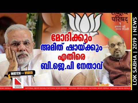 മോദിക്കും അമിത് ഷായ്ക്കും എതിരെ ബിജെപി നേതാവ് | BJP Leader Against Modi And Amit Shah