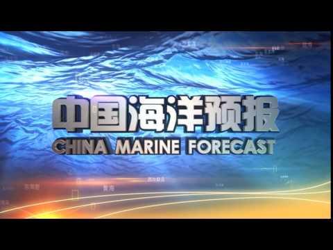 China Marine Forecast Opening