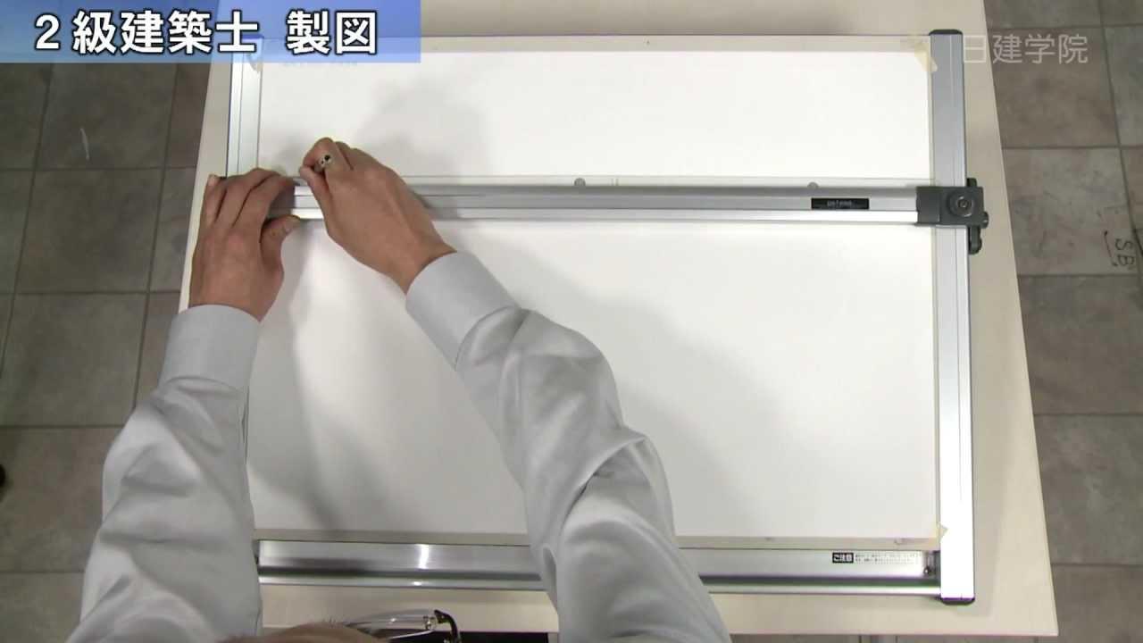 2級建築士製図 日建学院 - YouTu...