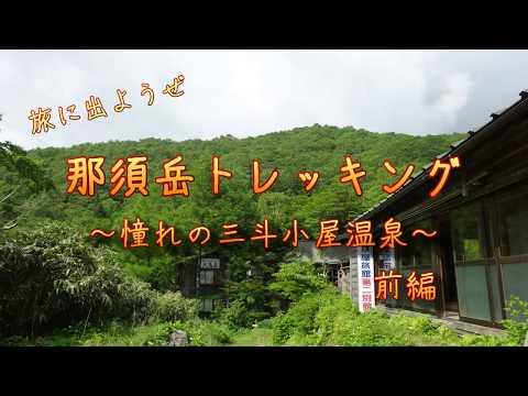 旅に出ようぜ 那須岳トレッキング 三斗小屋温泉 前編