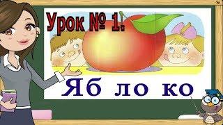 Учимся читать слова по слогам. Складываем из слогов слова. Урок № 1.
