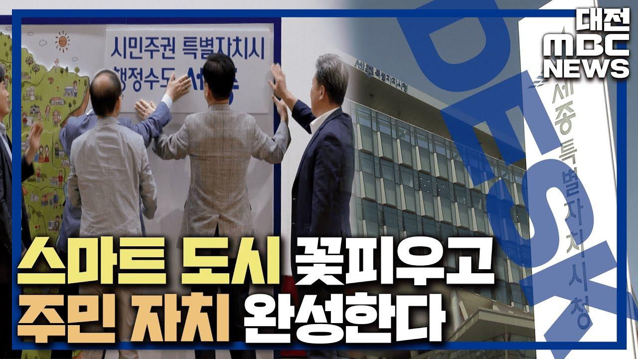 스마트 도시 세종 '자치분권'도 영근다/대전MBC
