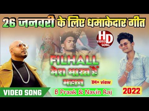 filhaal--mera-bharat-hai-mahan-|-b-praak-|-new-desh-bhakti-song-|-2021-|-singer-navin-raj