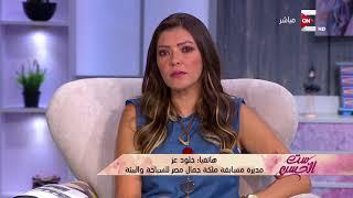 ست الحسن - تفاصيل فكرة مسابقة ملكة جمال مصر للسياحة والبيئة .. أ. خلود عز