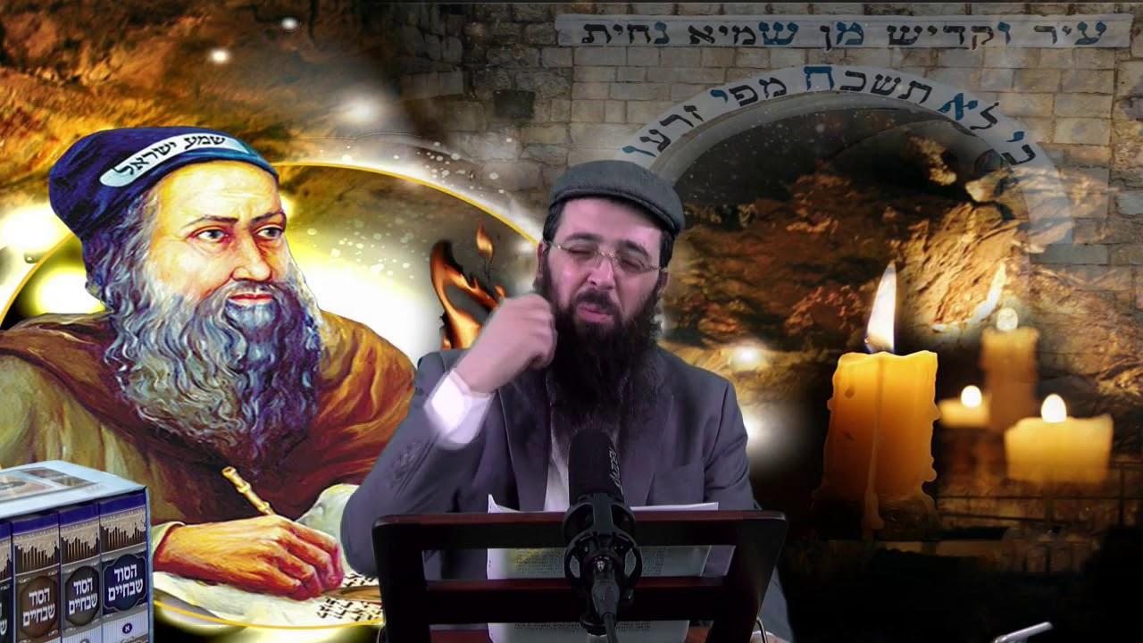 הרב יעקב בן חנן   הילולת רבי שמעון בר יוחאי   כוחו וגדולתו של רבי שמעון!