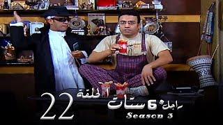 مسلسل راجل وست ستات الجزء الثالث الحلقة  22  Ragel W 6 Stat - Episode