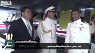 مصر العربية |  إفطار رمضاني على متن سفينة حربية تركية بالمغرب