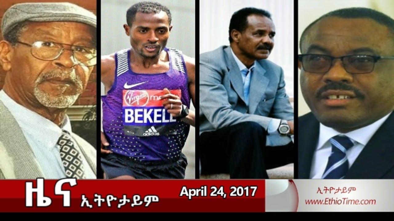 Ethiopia The Latest Ethiopian News Today April 24 2017