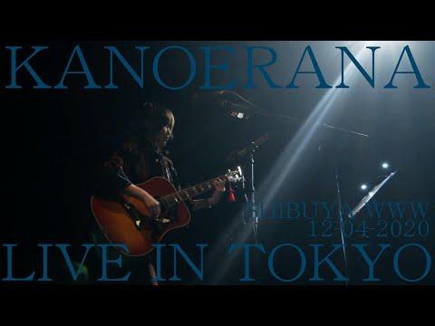 KANOERANA LIVE AT SHIBUYA WWW /KANOE AGAIN 2020/12-04-2020