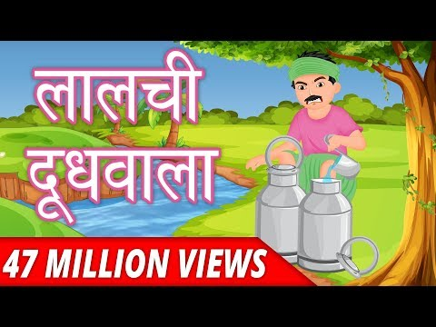 लालची दूध वाला | Greedy Milk Man | Hindi Story For Kids | Kahani | Hindi Kahaniya | Panchtantra tale thumbnail
