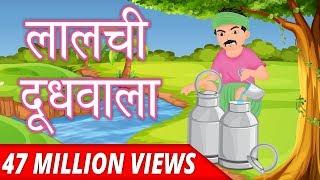 लालची दूध वाला | Greedy Milk Man | Hindi Story For Kids | Kahani | Hindi Kahaniya | Panchtantra tale thumbnail