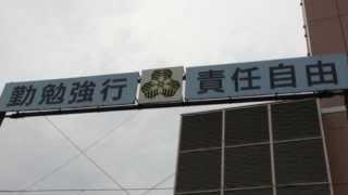 広島県立広島皆実高等学校