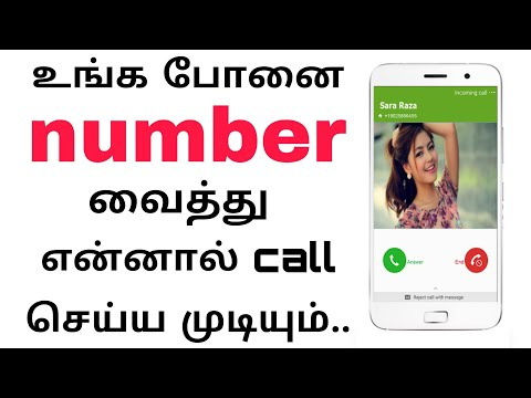 Call with friend phone number without touch the phone in tamil